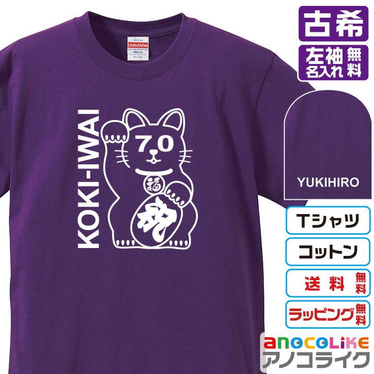 古希Tシャツ お祝いTシャツ 左袖名入れします まねき猫デザインの古希Tシャツです 70歳の古希記念に古希プレゼントに古希Tシャツをぜひどうぞ 男女各サイズ 綿100%の高品質Tシャツ使用 送料無料 お祝いプレゼント