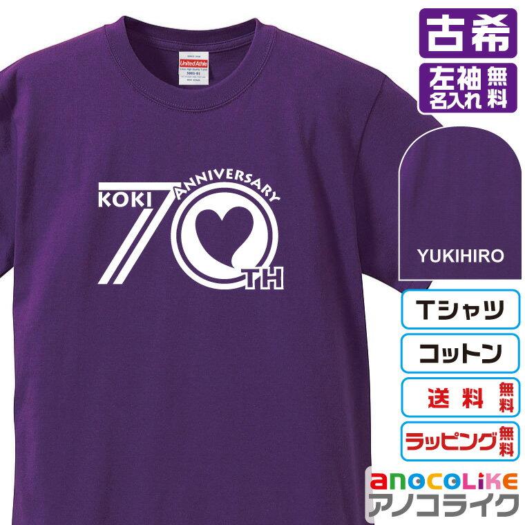 古希Tシャツ お祝いTシャツ 左袖名入れします ハート数字デザインの古希Tシャツです 70歳の古希記念に古希プレゼントに古希Tシャツをぜひどうぞ 男女各サイズ 綿100%の高品質Tシャツ使用 送料無料 お祝いプレゼント