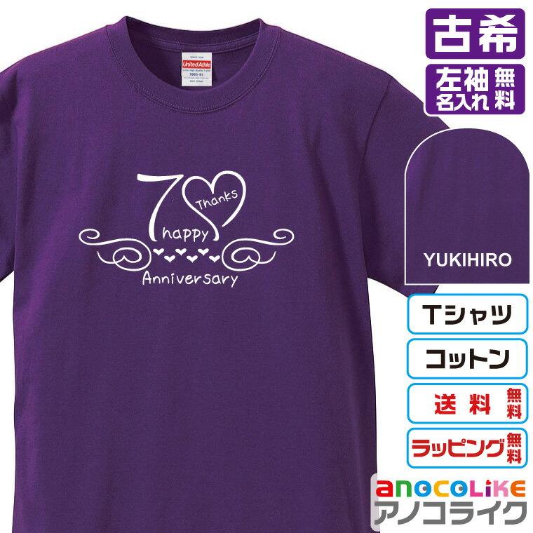 古希Tシャツ お祝いTシャツ 左袖名入れします カリグラフィー風アニバーサリーデザインの古希Tシャツです 70歳の古希記念に古希プレゼントに古希Tシャツをぜひどうぞ 男女各サイズ 綿100%の高品質Tシャツ使用 送料無料 お祝いプレゼント