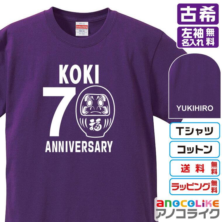 古希Tシャツ お祝いTシャツ 左袖名入れします 福だるまデザインの古希Tシャツです 70歳の古希記念に古希プレゼントに古希Tシャツをぜひどうぞ 男女各サイズ 綿100%の高品質Tシャツ使用 送料無料 お祝いプレゼント