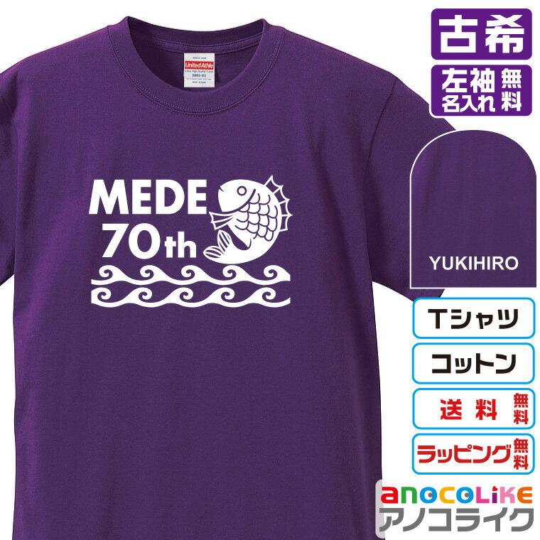 古希Tシャツ お祝いTシャツ 左袖名入れします めで鯛デザインの古希Tシャツです 70歳の古希記念に古希プレゼントに古希Tシャツをぜひどうぞ 男女各サイズ 綿100%の高品質Tシャツ使用 送料無料 お祝いプレゼント