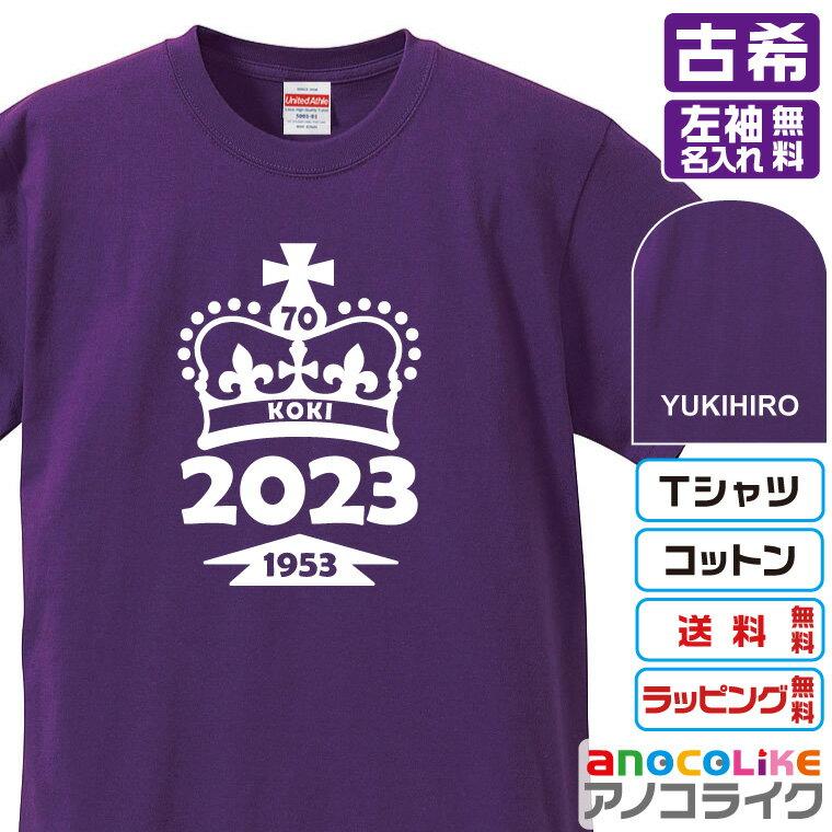 古希Tシャツ お祝いTシャツ 左袖名入れします 王冠デザインの古希Tシャツです 70歳の古希記念に古希プレゼントに古希Tシャツをぜひどうぞ 男女各サイズ 綿100%の高品質Tシャツ使用 送料無料 お祝いプレゼント