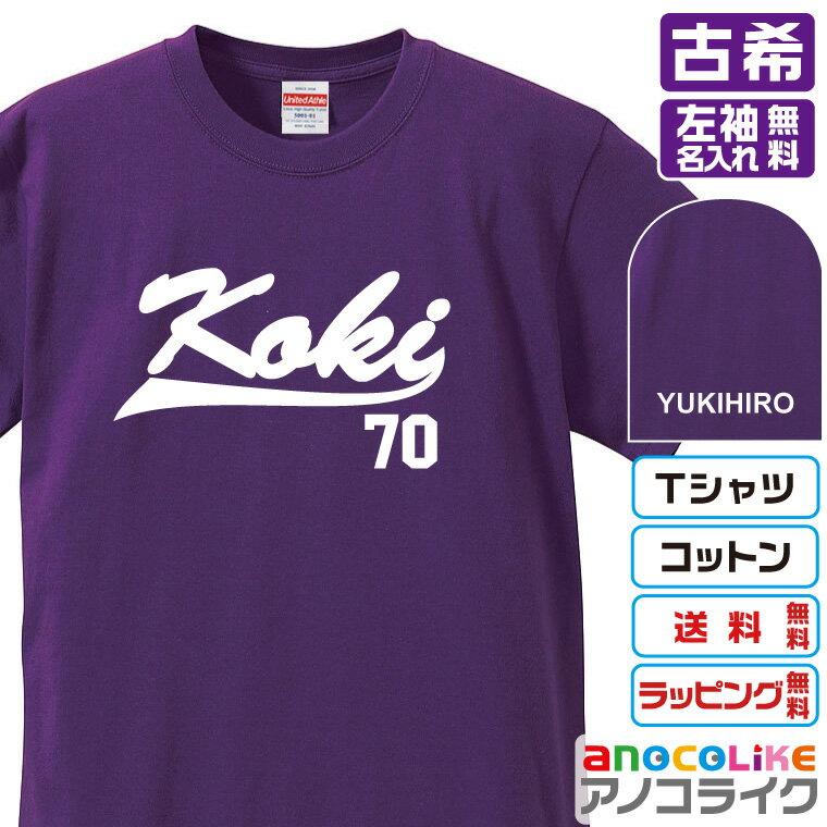 古希Tシャツ お祝いTシャツ 左袖名入れします 野球チーム風デザインの古希Tシャツです 70歳の古希記念に古希プレゼントに古希Tシャツをぜひどうぞ 男女各サイズ 綿100%の高品質Tシャツ使用 送料無料 お祝いプレゼント
