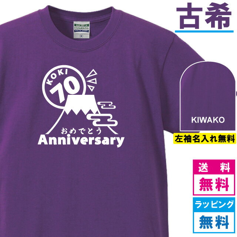 古希Tシャツ お祝いTシャツ 左袖名入れします 富士山-おめでとうデザインの古希Tシャツです 70歳の古希記念に古希プレゼントに古希Tシャツをぜひどうぞ 男女各サイズ 綿100%の高品質Tシャツ使用 送料無料 お祝いプレゼント