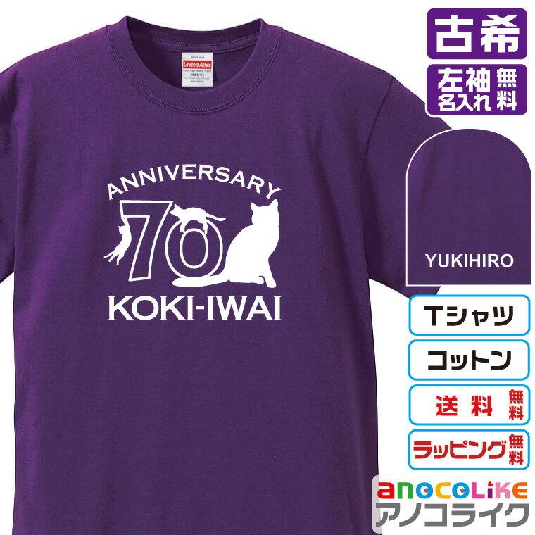 古希Tシャツ お祝いTシャツ 左袖名入れしますとにかく猫・ねこ・ネコの猫好きの方へ 猫デザインの古希Tシャツです 70歳の古希記念に古希プレゼントに古希Tシャツをぜひどうぞ 男女各サイズ 綿100%の高品質Tシャツ使用 送料無料 お祝いプレゼント