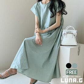 ワンピース レディース 夏 きれいめ 大きいサイズ ゆったり マキシワンピース 韓国 ファッション ロングワンピース リゾートワンピ フレンチスリーブ コットン 綿 無地 シンプル ナチュラル服 マキシワンピ 大人可愛い 50代 40代 30代 20代
