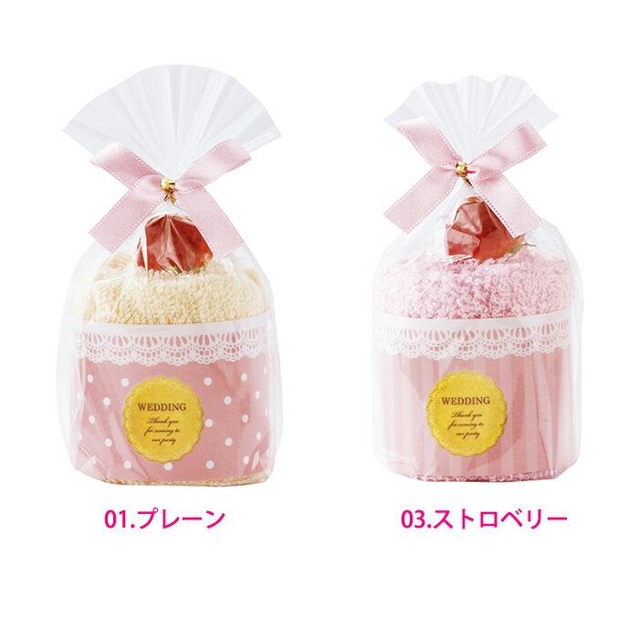ラブリーカップケーキタオル【プチギフト】