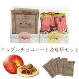 密漬けりんごチョコレート&コーヒーセット【引出物・引き出物・引き菓子 】