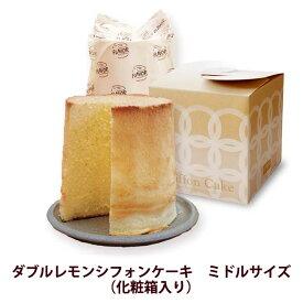 【FLAVOR フレイバー】ダブルレモンシフォンケーキ TTサイズ(化粧箱入り)【引菓子//包装・熨斗対応】