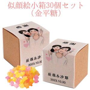 【プチギフト】似顔絵小箱30個セット(金平糖)【似顔絵・オリジナル・イラスト・名入れ対応・こんぺいとう】