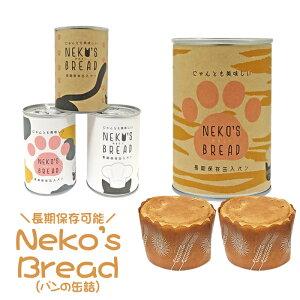 【プチギフト】長期保存可能 Neko's Bread (パンの缶詰)//保存食・猫・非常食・かわいい・卵不使用・ギフト