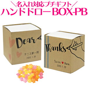 【プチギフト】名入れ対応・ハンドドロー BOX-PB(こんぺいとう)//お名前・記念日・メッセージ・かわいい・おしゃれ・手書き感