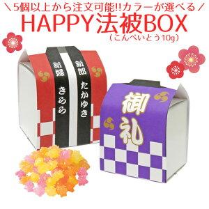 【カラー選択・名入れ可能】Happy法被BOX-PB(金平糖)単品(5個以上から注文可能)【お祭り・イベント・子ども会・ライブ・ファンミーティング・アイドル・生誕祭・こんぺいとう・プチギ