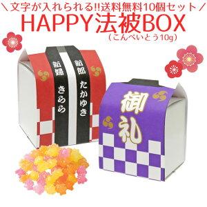 【名入れ可能】Happy法被BOX-PB(金平糖)送料無料10個セット【お祭り・イベント・子ども会・ライブ・ファンミーティング・アイドル・生誕祭・こんぺいとう・プチギフト】