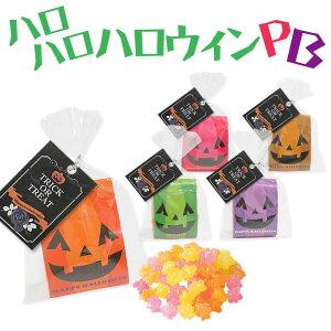 【ハロウィン】ハロハロハロウィン PB(金平糖)【プチギフト】
