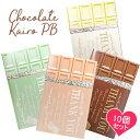 【寒さ対策 かいろ 送料無料】カラーが選べる チョコカイロPB(名入れなし)10個セット【プチギフト バレンタイン 結…