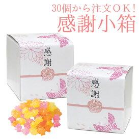 【30個から注文OK】感謝小箱(金平糖・こんぺいとう)【和風・プチギフト・PB・熨斗】