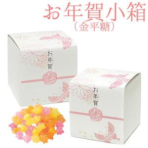 【お正月】お年賀小箱-PB(金平糖)【新年・こんぺいとう・プチギフト】