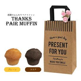 【10点以上からご注文可能!】Thanks Pair Muffin(ミニマフィン2個入り)【名入れ可能】【お洒落・バレンタイン・ホワイトデー・バッグ・義理・お返し】
