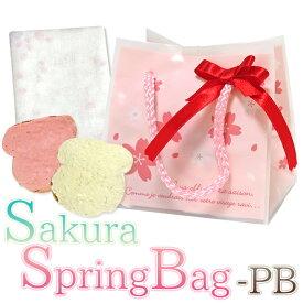 【プチギフト】SakuraSpringBag-PB(ラスク2枚・ハンドタオル1枚)【春ギフト・桜・さくら・サクラ・卒業祝・入学祝・合格祝・PTA】