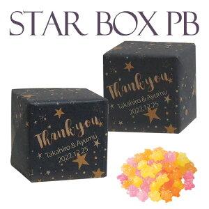 【名入れ対応】Star BOX PB(金平糖)【プチギフト・七夕・星座・聖夜・ナイトウェディング】