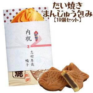 【送料無料】たい焼きまんじゅう包み10個セット(のし・名入れ対応)【おめでたい・感謝・和風・縁起物】