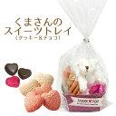 【バレンタイン・ホワイトデー】クマさんのスイーツトレイ(ハートクッキー&ハートチョコ)【チョコ・クッキー・ぬい…