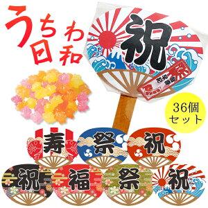 【名入れ対応】ミニうちわ日和 PB 36個セット【プチギフト・お祭り・金平糖】