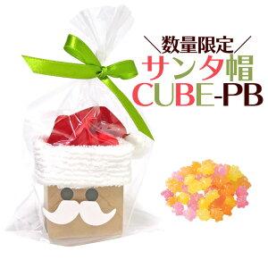【数量限定】サンタ帽キューブ-PB(金平糖)【クリスマス・こんぺいとう・プチギフト】