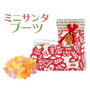 【クリスマス】ミニサンタブーツ(金平糖)【こんぺいとう・プチギフト】