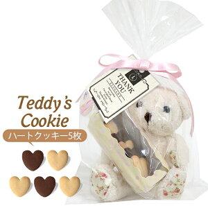 ぬいぐるみ//Teddy's cookie PB(ハートクッキー5枚)//ホワイトデー・バレンタインのお返し・プチギフト