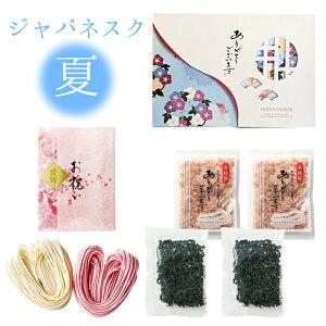 ジャパネスク うどん10 夏【引出物・引き出物・引き菓子】