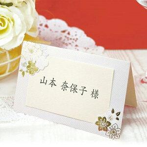 【和風シリーズ】Marika (ホワイト・パール・ショコラ・ピンク) 席札セット
