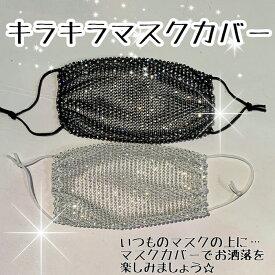再入荷しました!キラキラマスクカバー 2枚で1500円 ビジュー ラインストーン お洒落なマスク 通気性抜群 男女兼用 カッコイイ 洗えるマスク