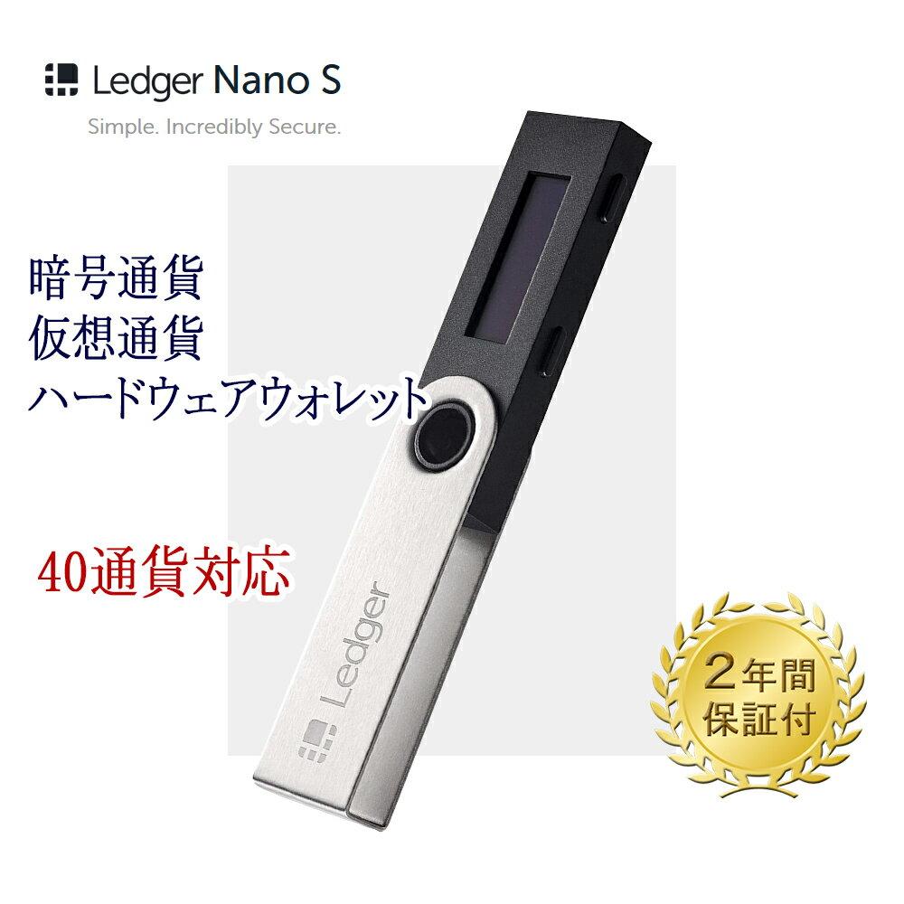 【お買い物マラソン期間限定!ポイント5倍!!】仮想通貨 ハードウェアウォレット ビットコイン イーサリアム リップル シリアル番号付き おすすめ 安心 安全 日本国内正規品 Ledger Nano S レジャーナノS
