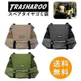 Trasharoo スペアタイヤゴミ袋 国内正規品 タン・グリーン・ブラック キャンプ バーベキュー BBQ 防水 バッグ bag 車外取り付け ゴミ処理 持ち帰り 対策 おしゃれ かっこいい