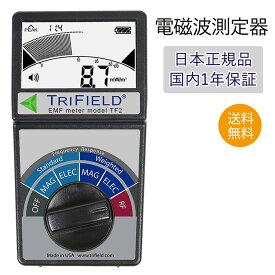トリフィールドメーター TF2 電磁波測定器 50Hz/60Hz共用 電磁波 電磁場 ガウス 測定 計測 世界No.1ガウスメーター 国内正規品 1年保証 2018最新機種 Trifield Meter トリフィールドメーター