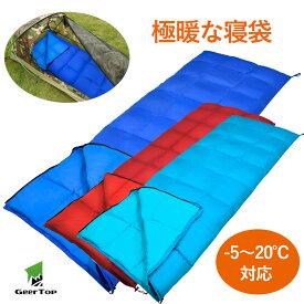 ダウン 寝袋 A-SB002 1人用 収納袋付き シュラフ 睡眠 ブランケット 防水 軽量 800g コンパクト 190cm×72cm アウトドア キャンプ ナイロン -5〜20℃ GEERTOP ギアトップ