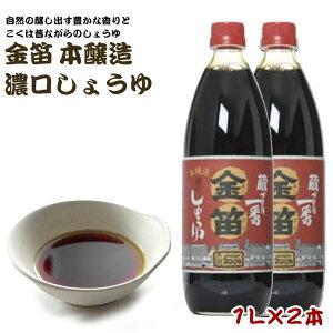 金笛 本醸造 濃口しょうゆ 1L×2本 正油 こいくち 1リットル 調味料 料理 味付け 瓶 ビン 笛木醤油