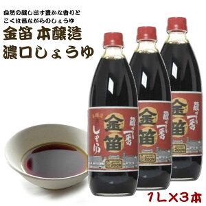 金笛 本醸造 濃口しょうゆ 1L×3本 正油 こいくち 1リットル 調味料 料理 味付け 瓶 ビン 笛木醤油