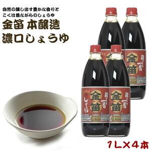 金笛 本醸造 濃口しょうゆ 1L×4本 正油 こいくち 1リットル 調味料 料理 味付け 瓶 ビン 笛木醤油