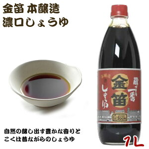 金笛 本醸造 濃口しょうゆ 1L 正油 こいくち 1リットル 調味料 料理 味付け 瓶 ビン 笛木醤油