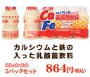 カルシウムと鉄の入った乳酸菌飲料40本入