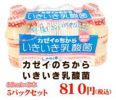 カゼイのちからいきいき乳酸菌65ml×8本【5パックセット】