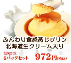 ふんわり食感蒸しプリン北海道生クリーム入り12個入