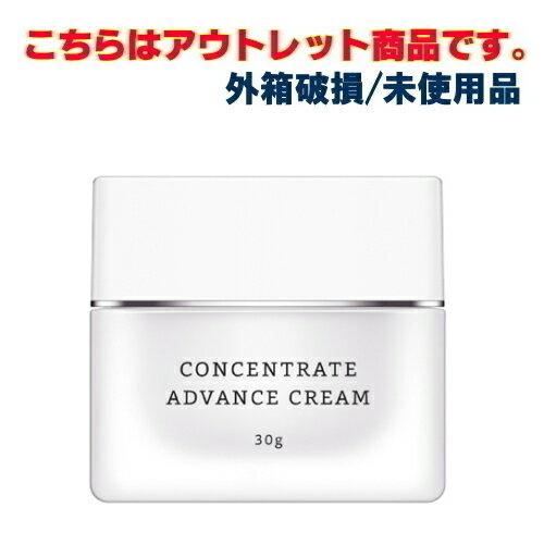 ※訳あり【RMK】コンセントレートアドバンスクリーム(保湿クリーム) 30g [外箱破損]