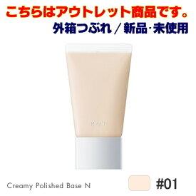 ※訳あり【RMK】クリーミィポリッシュトベースN (SPF14/PA++) 30g #01アイボリー(箱つぶれ)