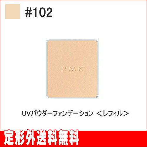 【RMK】UVパウダーファンデーション #102 [レフィル] 11g ※定形外送料無料