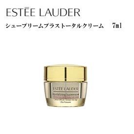 ※ミニ【エスティローダー】シュープリームプラストータルクリーム (ミニサイズ) 7ml