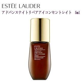 ※ミニ 【エスティローダー】アドバンスナイトリペアアイコンセントレイト (ミニサイズ) 5ml